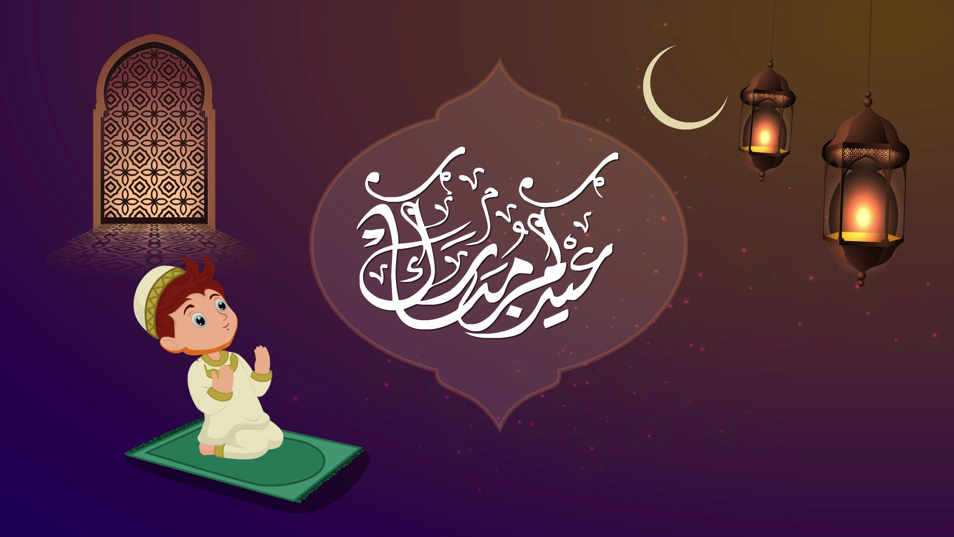 Iqra Greeting Cards